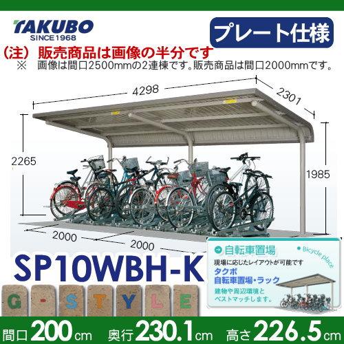 サイクルポート自転車置場 SP1WBH型シリーズ 【柱間2000屋根奥行き2301高さ2965 ベースプレート仕様 SP10WBH-K】※タクボ 駐輪 集合 雨よけ 5台用 ZAN仕様