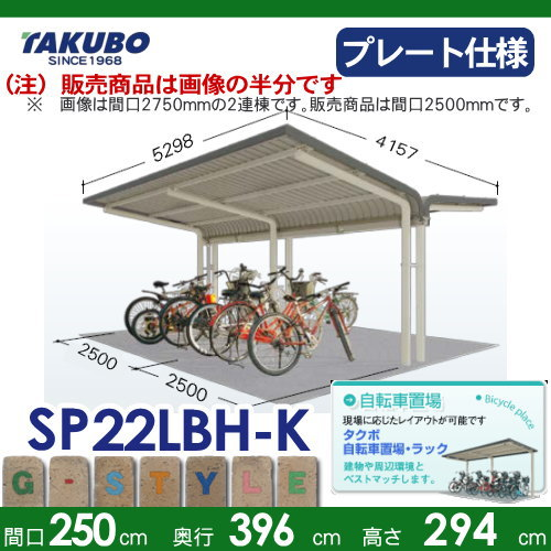 サイクルポート自転車置場 SP2LBH型シリーズ 【柱間2500屋根奥行き4157高さ2940 ベースプレート仕様 SP22LBH-K】※タクボ 駐輪 集合 雨よけ 6台用 ZAN仕様