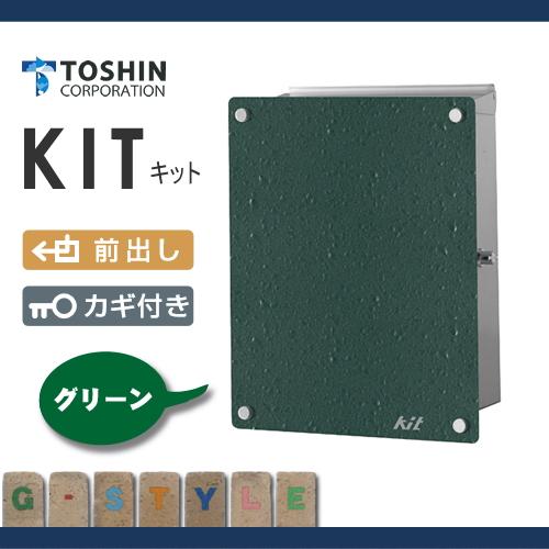 ■トーシンコーポレーション TOSHIN 【ポスト キット グリーン】 ※ポスト 庭まわり