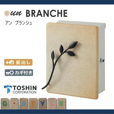 ■トーシンコーポレーション TOSHIN アン ブランシュ【ホワイト×アイボリー】 ※オシャレ おしゃれ お洒落 デザインポスト 庭まわり