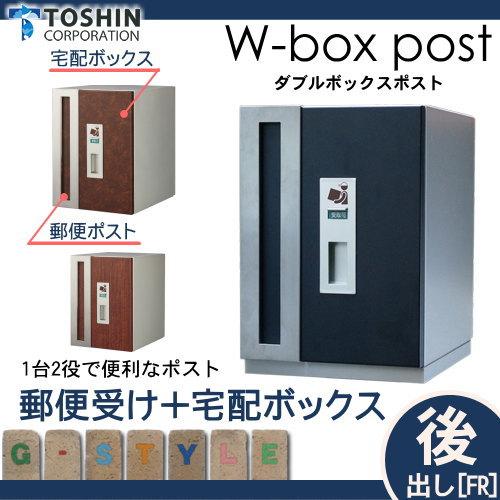 ■トーシンコーポレーション TOSHIN 宅配ボックス【W-BOXPOST ダブルボックスポスト】 ※一戸建て用 おしゃれ 宅配ボックス 送料無料