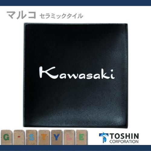 表札 セラミックタイル トーシンコーポレーション 【マルコ】FC-MA-BK約W145 x H145 x D20mm