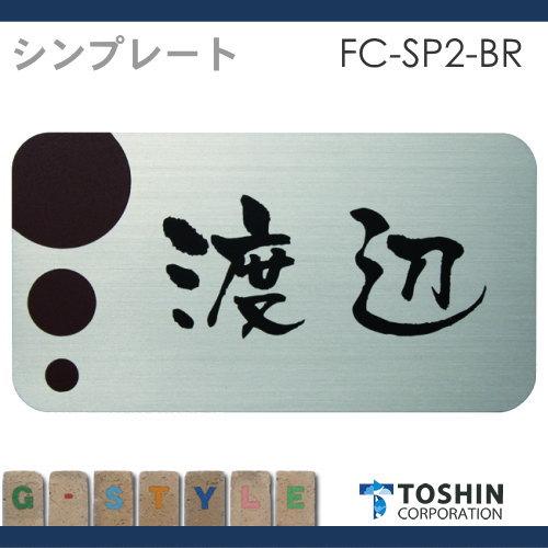 表札 ステンレス トーシンコーポレーション 【シンプレート(ブラウン)】FC-SP2-BRW130 x H70 x D2mm