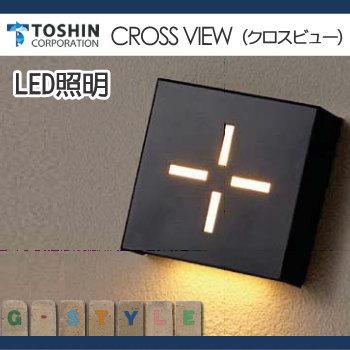 エクステリア 屋外 野外 照明 ライト トーシン機能門柱オプション 【CROSS VIEW LED照明】ML-F16BKクロスレビュー 機能門柱オプション 郵便受け 照明 組み合わせ ガーデニング 庭まわり