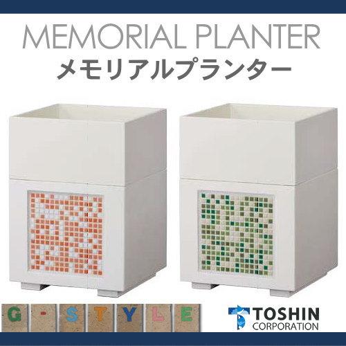 プランター ペット TOSHIN 【メモリアルプランター】MEMORIALPLANTER お墓 ペット ガーデン トーシンコーポレーション