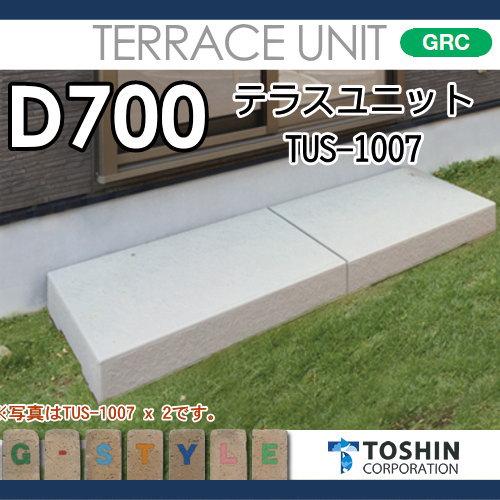 ステップ ガーデニング TOSHIN 【テラスユニット TUS-1007】 勝手口・はき出し 組み合わせ 庭まわり トーシンコーポレーション