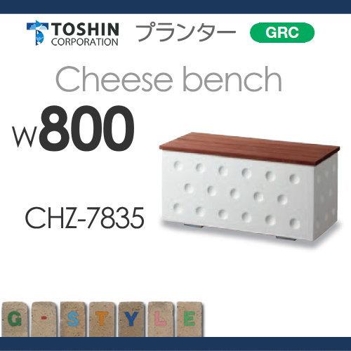 プランター ガーデニング TOSHIN 【チーズベンチ CHZ-7835CheeseW800×D370×H390(座部=天然木) 】 組み合わせ 庭まわり トーシンコーポレーション 【チーズベンチ】W800 CHZ-7835