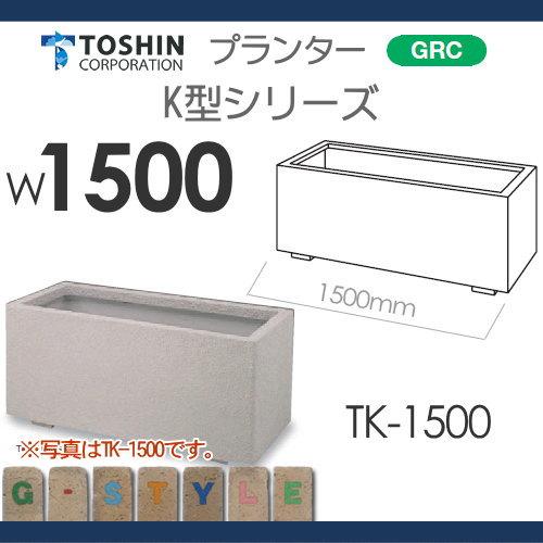 プランター ガーデニング TOSHIN 【K型シリーズ TK-1500W1500×D550×H530】 組み合わせ 庭まわり トーシンコーポレーション 【K型シリーズ】W1500 TK-1500