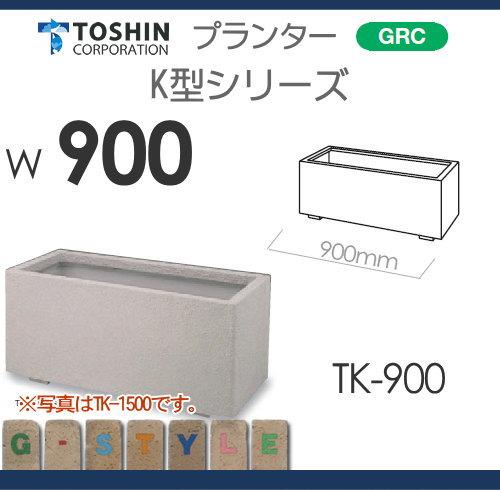 プランター ガーデニング TOSHIN 【K型シリーズ TK-900W900×D330×H340】 組み合わせ 庭まわり トーシンコーポレーション 【K型シリーズ】W900 TK-900
