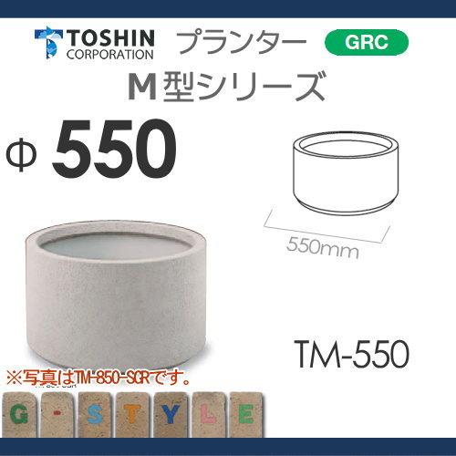 プランター ガーデニング TOSHIN 【M型シリーズ TM-550φ550×H440】 組み合わせ 庭まわり トーシンコーポレーション 【M型シリーズ】φ550 TM-550