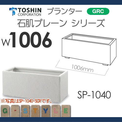 プランター ガーデニング TOSHIN 【石肌プレーン シリーズ SP-1040W1006×D406×H420】 組み合わせ 庭まわり トーシンコーポレーション 【石肌プレーン】W1006 SP-1040