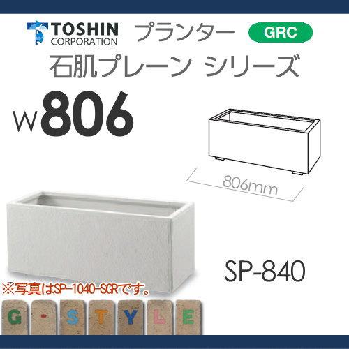 プランター ガーデニング TOSHIN 【石肌プレーン シリーズ SP-840W806×D406×H420】 組み合わせ 庭まわり トーシンコーポレーション 【石肌プレーン】W806 SP-840