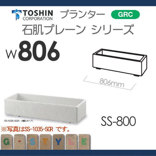 プランター ガーデニング TOSHIN 【石肌プレーン シリーズ SS-800(浅型タイプ)W806×D246×H300】 組み合わせ 庭まわり トーシンコーポレーション 【石肌プレーン】W806(浅型タイプ) SS-800