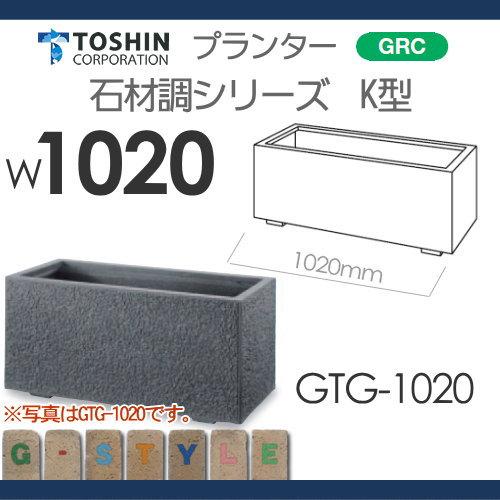 プランター ガーデニング TOSHIN 石材調 K型シリーズ【GTG-1020W1020×D475×H480】 組み合わせ 庭まわり トーシンコーポレーション 【ダンディストライプ】W1020 GTG-1020