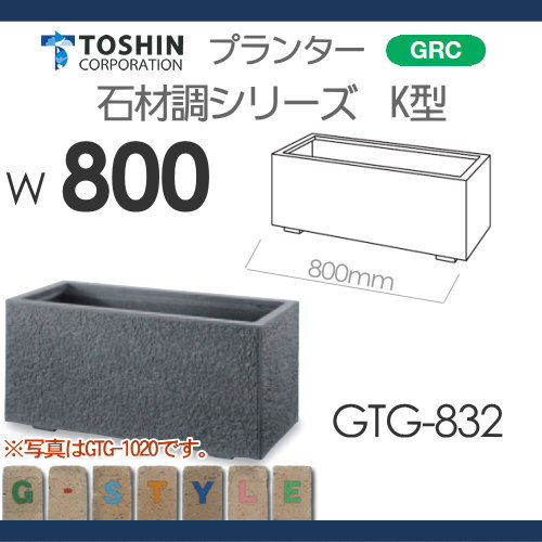 プランター ガーデニング TOSHIN 石材調 K型シリーズ【GTG-832W800×D320×H350】 組み合わせ 庭まわり トーシンコーポレーション 【ダンディストライプ】W800 GTG-832