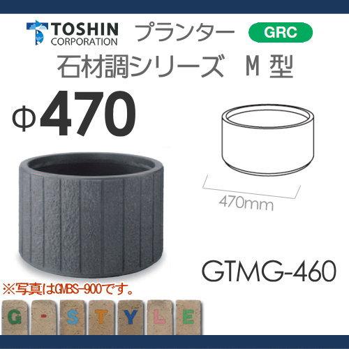 プランター ガーデニング TOSHIN 石材調 M型シリーズ【GTMG-460φ470×H430】 組み合わせ 庭まわり トーシンコーポレーション 【ダンディストライプ】φ470 GTMG-460