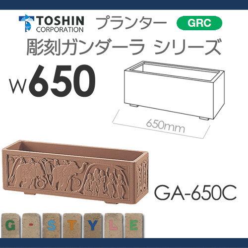 プランター ガーデニング TOSHIN 彫刻ガンダーラシリーズ【仏舎利を運ぶ像GA-650CW650×D190×H205】 組み合わせ 庭まわり トーシンコーポレーション 【彫刻ガンダーラ シリーズ】仏舎利を運ぶ像