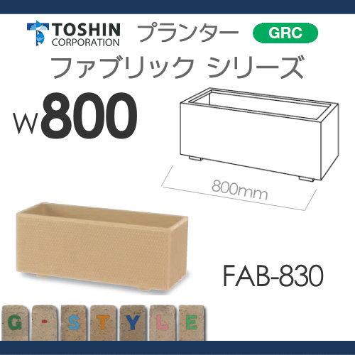 プランター ガーデニング TOSHIN 【ファブリック シリーズ FAB-830W808×D308×H320】 組み合わせ 庭まわり トーシンコーポレーション 【【ファブリック シリーズ】FAB-830