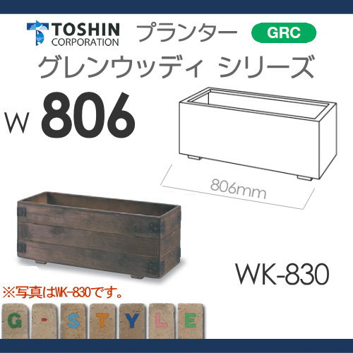 プランター ガーデニング TOSHIN 【グレンウッディ シリーズ WK-830W806×D306×H320】 組み合わせ 庭まわり トーシンコーポレーション 【グレンウッディ】WK-830
