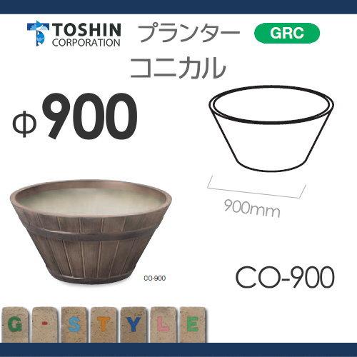 プランター ガーデニング TOSHIN 【コニカル CO-900φ900×H420】 組み合わせ 庭まわり トーシンコーポレーション 【コニカル CO-900】