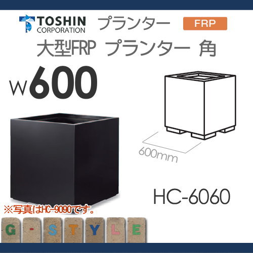 プランター ガーデニング TOSHIN 大型FRPプランター【角 HC-6060W600×D600×H620】 組み合わせ 庭まわり トーシンコーポレーション 【大型FRPプランター 角 HC-6060】