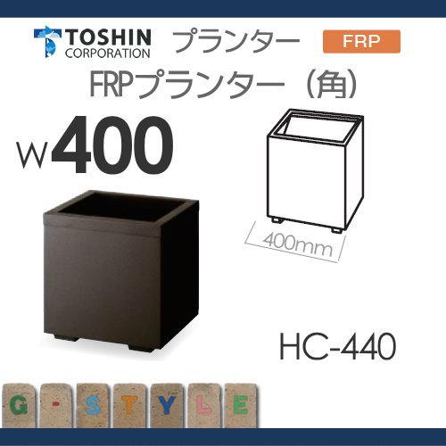プランター ガーデニング TOSHIN FRPプランター【(角) HC-440W400×D400×H420】 組み合わせ 庭まわり トーシンコーポレーション 【FRPプランター(角) HC-440】