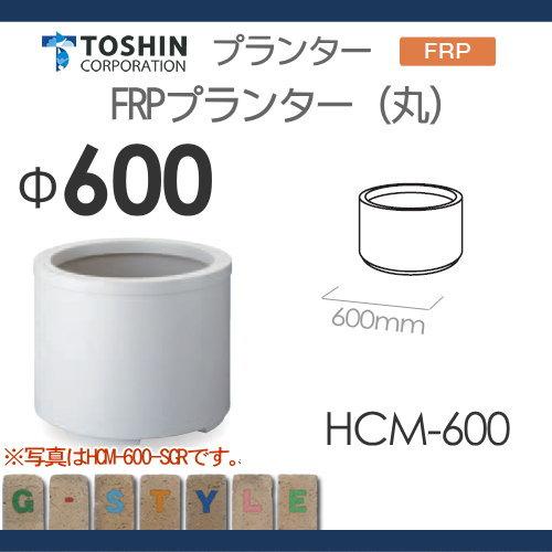 プランター ガーデニング TOSHIN FRPプランター【(丸) HCM-600φ600×H470】 組み合わせ 庭まわり トーシンコーポレーション 【FRPプランター(丸) HCM-600】