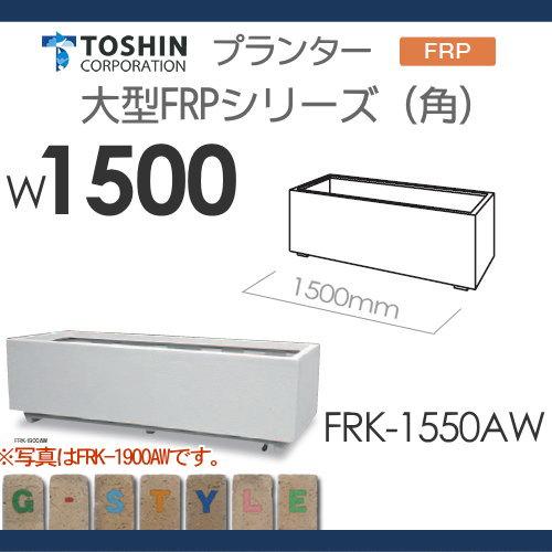プランター ガーデニング TOSHIN 大型FRPシリーズ【(角) FRK-1550AWW1500×D500×H550】 組み合わせ 庭まわり トーシンコーポレーション 【大型FRPシリーズ(角) FRK-1550AW】