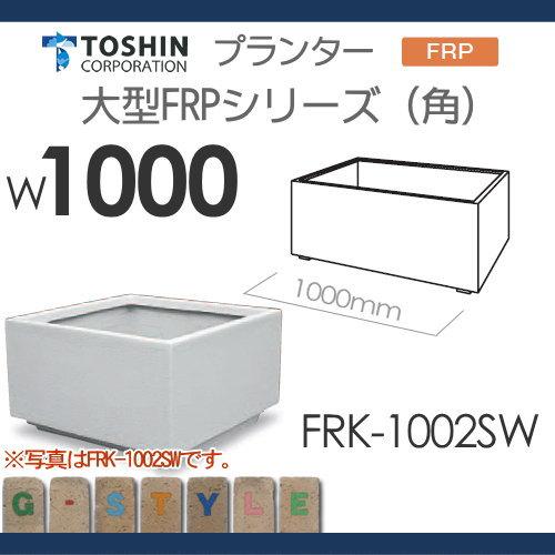 プランター ガーデニング TOSHIN 大型FRPシリーズ【(角) FRK-1002SWW1000×D1000×H600】 組み合わせ 庭まわり トーシンコーポレーション 【大型FRPシリーズ(角) FRK-1002SW】