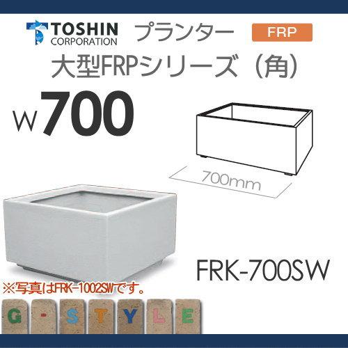 プランター ガーデニング TOSHIN 大型FRPシリーズ【(角) FRK-700SWW700×D700×H550】 組み合わせ 庭まわり トーシンコーポレーション 【大型FRPシリーズ(角) FRK-700SW】