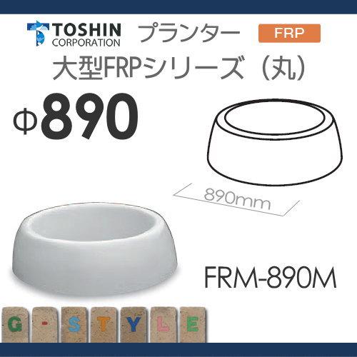 プランター ガーデニング TOSHIN 大型FRPシリーズ【(丸) FRM-890Mφ890×H280】 組み合わせ 庭まわり トーシンコーポレーション 【大型FRPシリーズ(丸) FRM-890M】