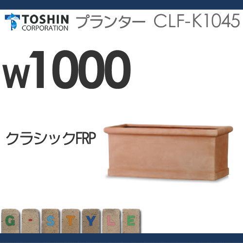 プランター ガーデニング TOSHIN クラシックシリーズ【クラシックFRP(角) CLF-K1045W1000×D450×H430】 公共・施設 組み合わせ 庭まわり トーシンコーポレーション 【クラシックシリーズ クラシックFRP(角) CLF-K1045】