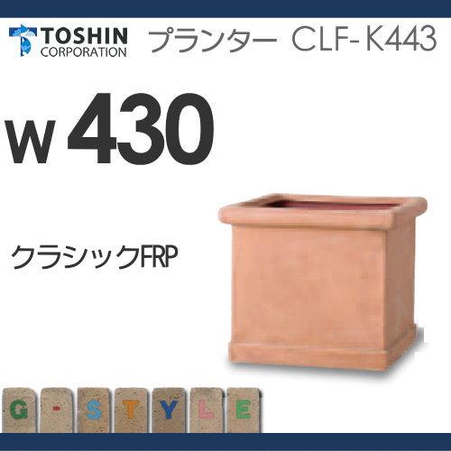 プランター ガーデニング TOSHIN クラシックシリーズ【クラシックFRP(角) CLF-K443W430×D430×H380】 公共・施設 組み合わせ 庭まわり トーシンコーポレーション 【クラシックシリーズ クラシックFRP(角) CLF-K443】