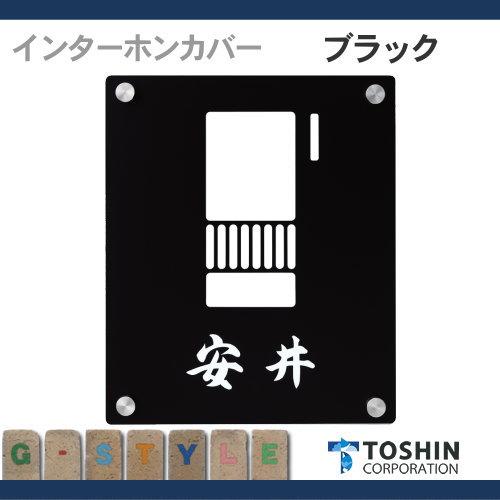 表札 インターホンカバー トーシンコーポレーション 【インターホンカバー ブラック】W150 x H180 x D2mm