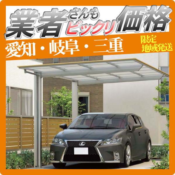 愛知・三重・岐阜限定 カーポート 1台用 LIXIL リクシル 【フーゴFレギュラー 基本セット】