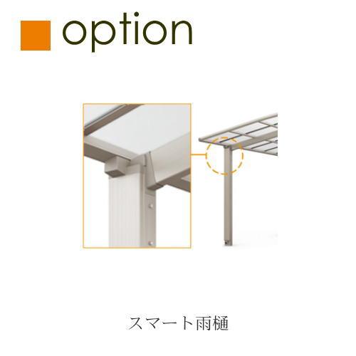 カーポート オプション LIXIL リクシル 【スマート雨樋2台用カーポート対応】 フーゴ・ネスカ用オプション※対応商品を確認して下さい