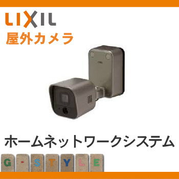 防犯カメラ 監視カメラ インターネット LAN LIXIL リクシル スマートエクステリア ホームネットワークシステム【屋外カメラ 電源コード付】直結式に変更可能 録画機能付