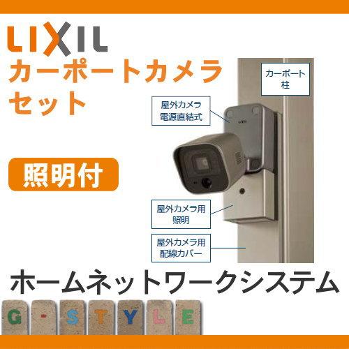 防犯カメラ 監視カメラ インターネット LAN LIXIL リクシル スマートエクステリア ホームネットワークシステム【屋外カメラ カーポートカメラセット 照明付 電源直結式】 録画機能付