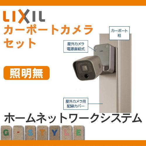 防犯カメラ 監視カメラ インターネット LAN LIXIL リクシル スマートエクステリア ホームネットワークシステム【屋外カメラ カーポートカメラセット 照明無 電源直結式】 録画機能付