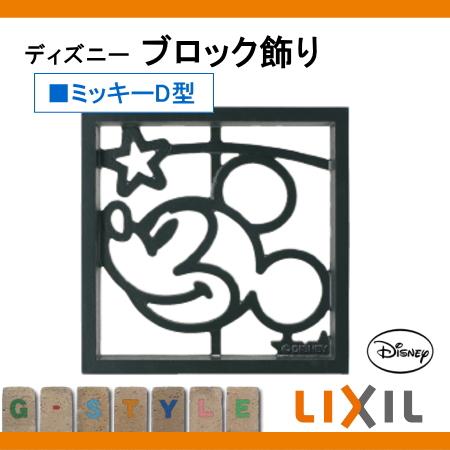 壁面 小窓 飾り ディズニーシリーズ LIXIL リクシル 【ディズニー ブロック飾り ミッキーD型】 鋳物窓 鋳物窓 飾り ディズニー