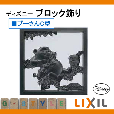 壁面 小窓 飾り ディズニーシリーズ LIXIL リクシル 【ディズニー ブロック飾り プーさんC型】 鋳物窓 鋳物窓 飾り ディズニー