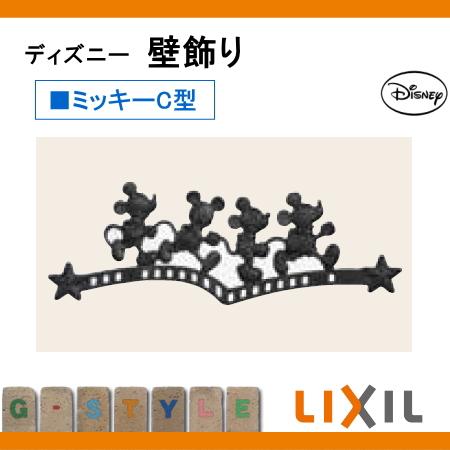 壁飾り アクセント ディズニーシリーズ LIXIL リクシル 【ディズニー 壁飾り ミッキーC型】 鋳物 飾り ディズニー