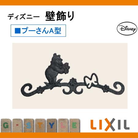 壁飾り アクセント ディズニーシリーズ LIXIL リクシル 【ディズニー 壁飾り プーさんA型】 鋳物 飾り ディズニー