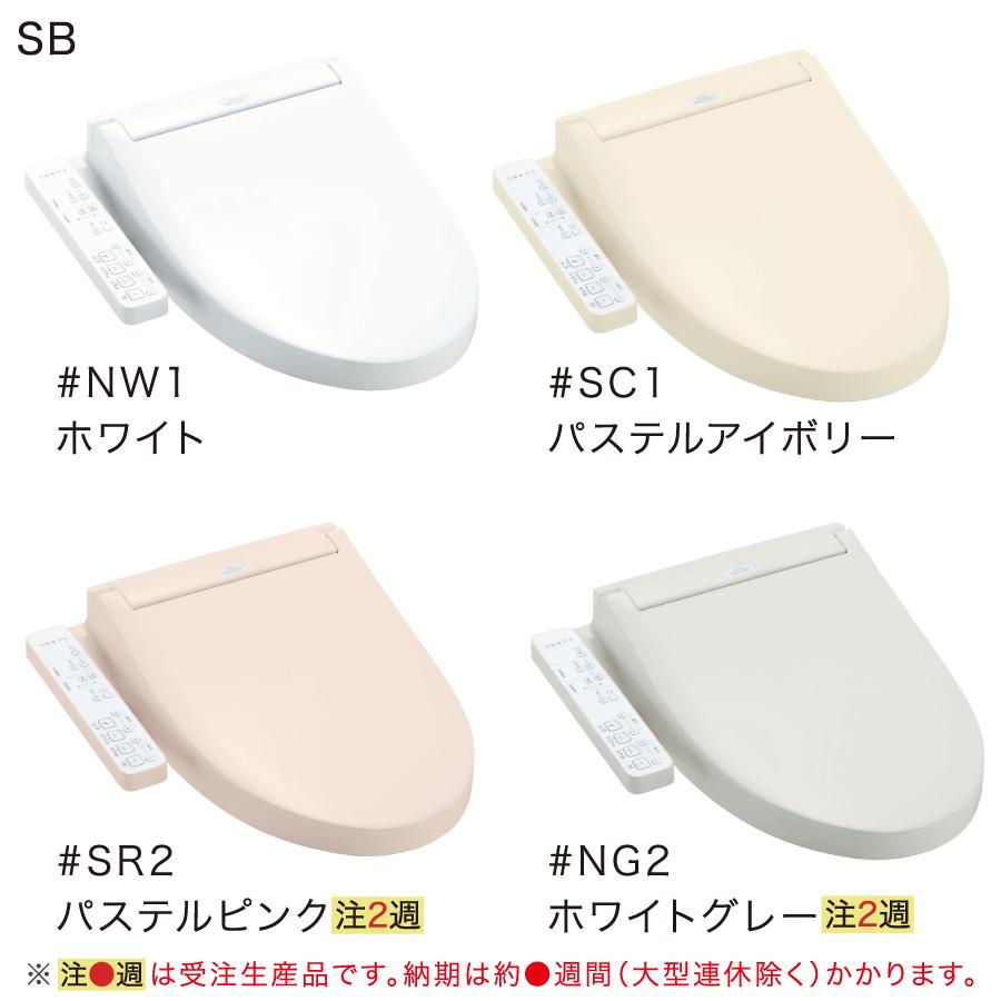 住宅設備 建材 水回り 水周り リフォーム 【TOTO-ウォシュレット SB TCF6622】 SB TCF6621 の後継品 取り替えに最適 トイレ リフォーム