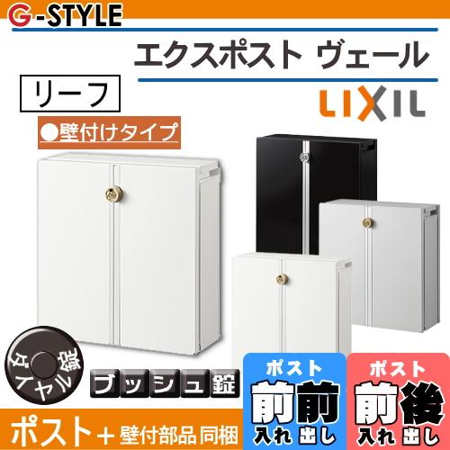 ■LIXIL リクシル TOEX 【エクスポストヴェール】 ※新聞入れ 送料無料