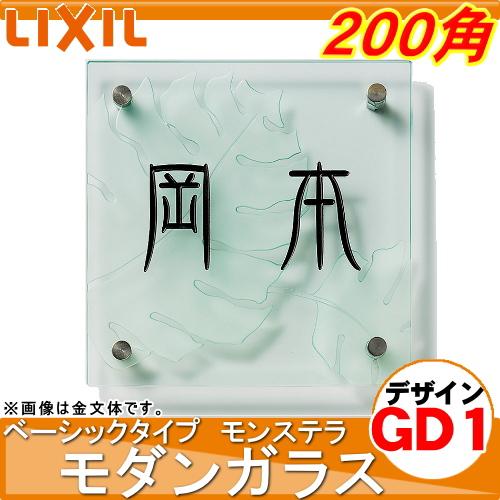 表札 ネームプレート ガラス LIXIL リクシル モダンガラスサイン【ベーシックタイプ モンステラサイズ:200角デザインパターン:GD-1】 リクシル 門まわり 玄関 新築祝い
