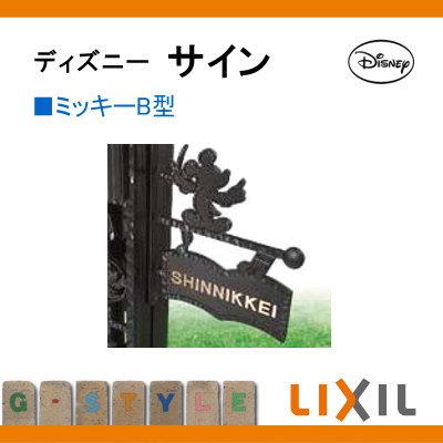 表札 サイン フレーム ディズニーシリーズ LIXIL リクシル 【ディズニー サイン ミッキーB型】 鋳物 飾り ディズニー