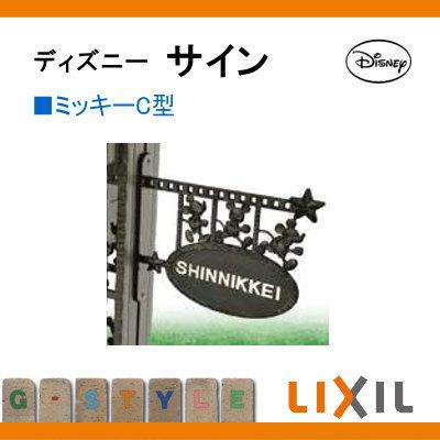 表札 サイン フレーム ディズニーシリーズ LIXIL リクシル 【ディズニー サイン ミッキーC型】 鋳物 飾り ディズニー