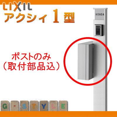■LIXIL リクシル TOEX 【アクシィ縦型ポスト(前入れ後出し)】  ※アクシィ1型用取付部品込
