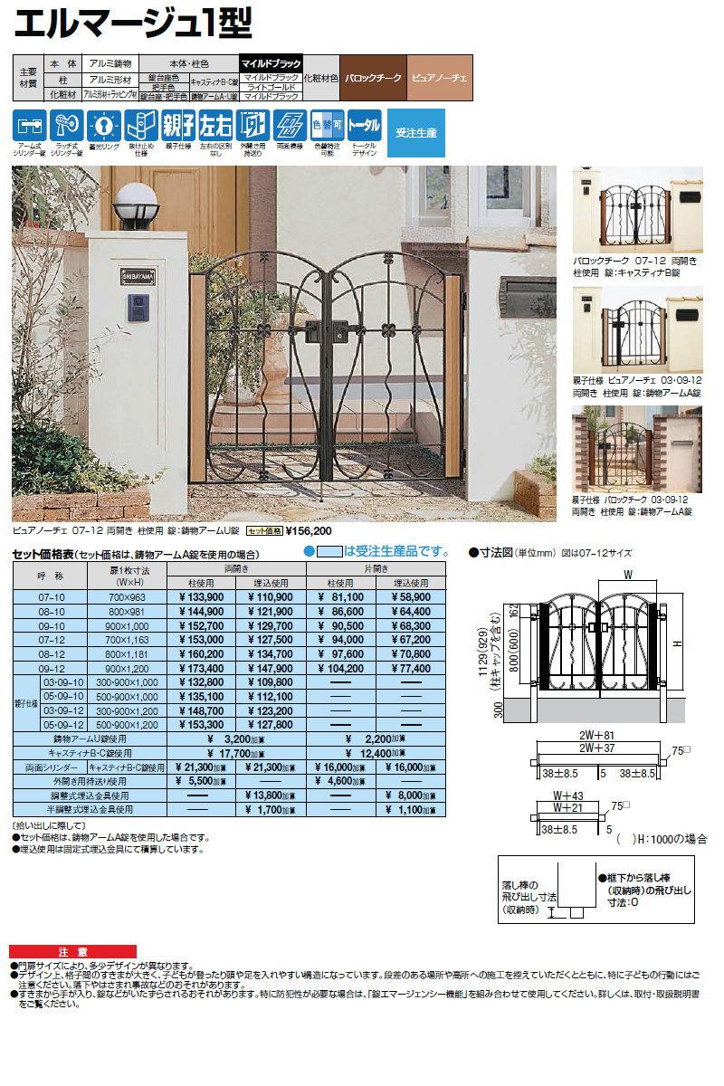 鋳物門扉LIXILTOEXエルマージュ1型【片開き柱使用09-10】扉1枚寸法900×1,000本体・取っ手(取手)セット